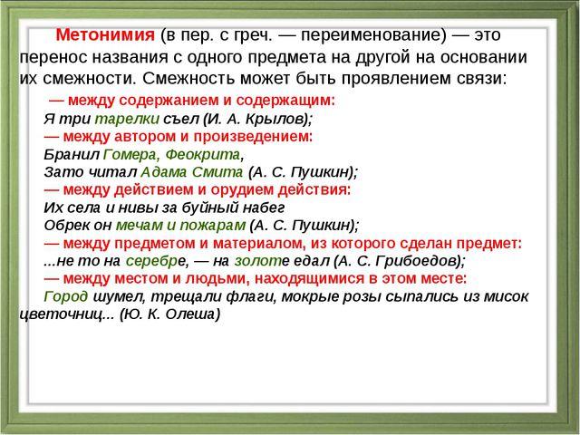 Метонимия(в пер. с греч.— переименование)— это перенос названия с одног...