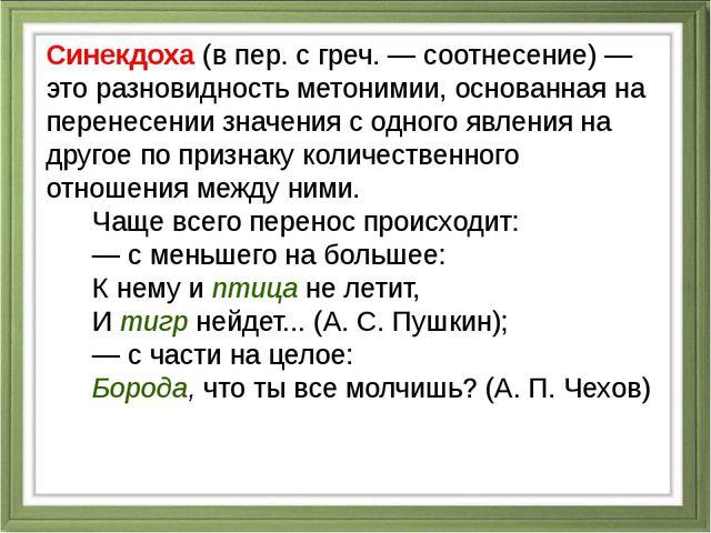 Синекдоха(в пер. с греч.— соотнесение)— это разновидность метонимии, основ...