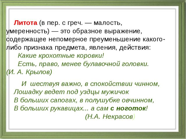 Литота(в пер. с греч.— малость, умеренность)— это образное выражение, сод...