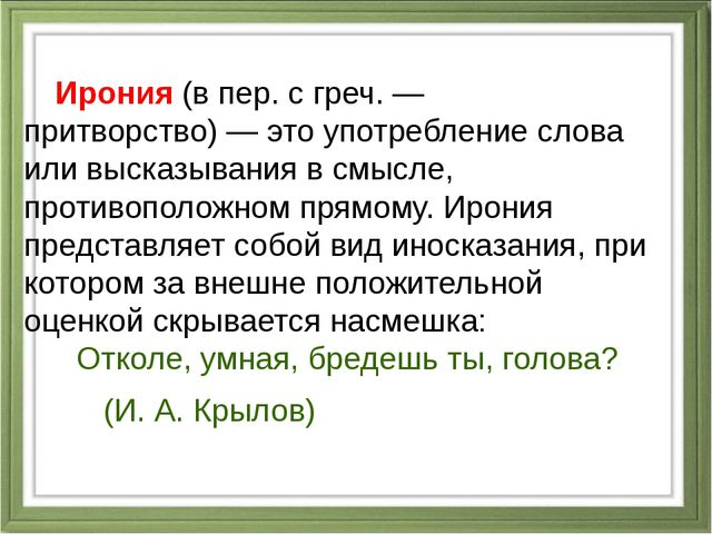 Ирония(в пер. с греч.— притворство)— это употребление слова или высказы...