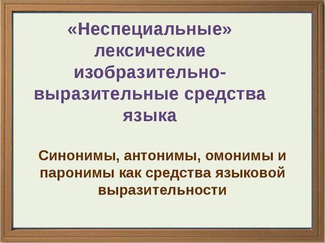 «Неспециальные» лексические изобразительно-выразительные средства языка Си...