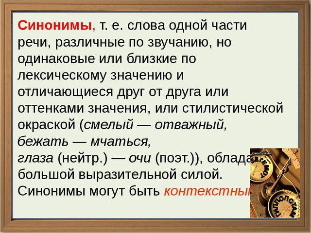 Синонимы, т. е. слова одной части речи, различные по звучанию, но одинаков...