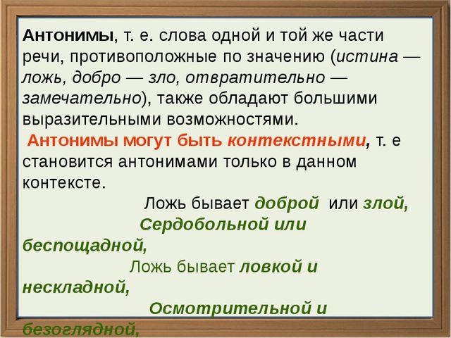 Антонимы, т. е. слова одной и той же части речи, противоположные по значен...