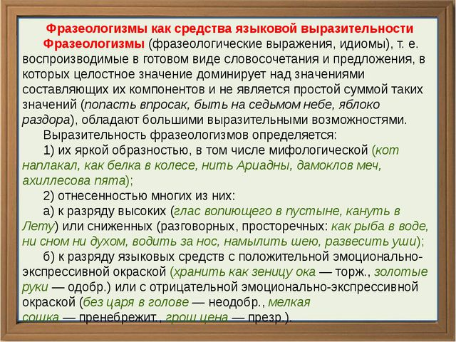 Фразеологизмы как средства языковой выразительности Фразеологизмы(ф...