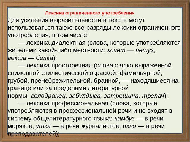 Лексика ограниченного употребления Для усиления выразительности в тексте...