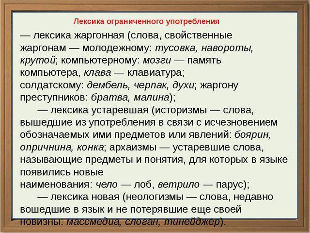 Лексика ограниченного употребления —лексика жаргонная (слова, свойствен...