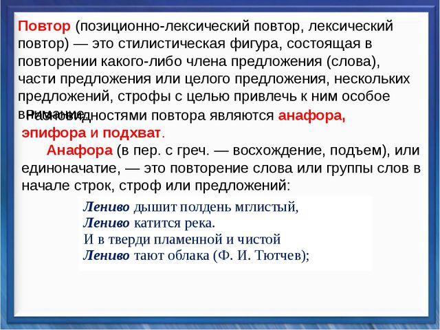 Синтаксические средства Повтор(позиционно-лексический повтор, лексическ...