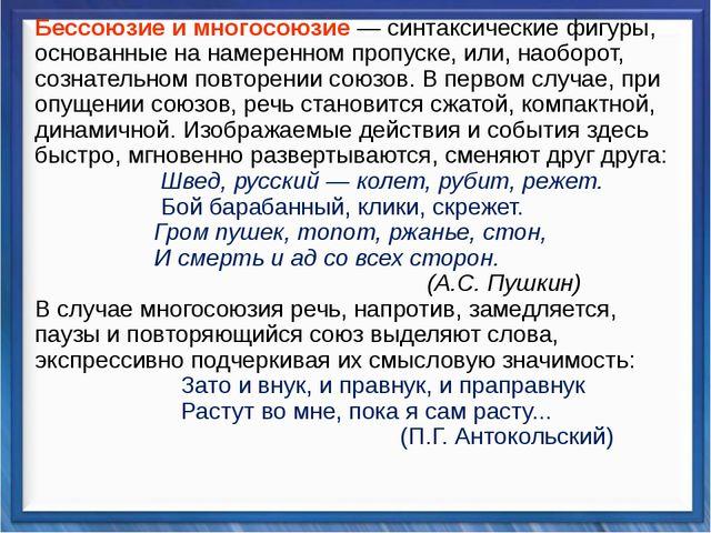 Синтаксические средства   Бессоюзие и многосоюзие — синтаксические фиг...
