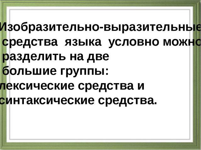 Изобразительно-выразительные средства языка условно можно разделить на две б...