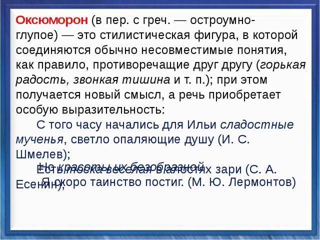 Синтаксические средства   Оксюморон(в пер. с греч.— остроумно-глупое...