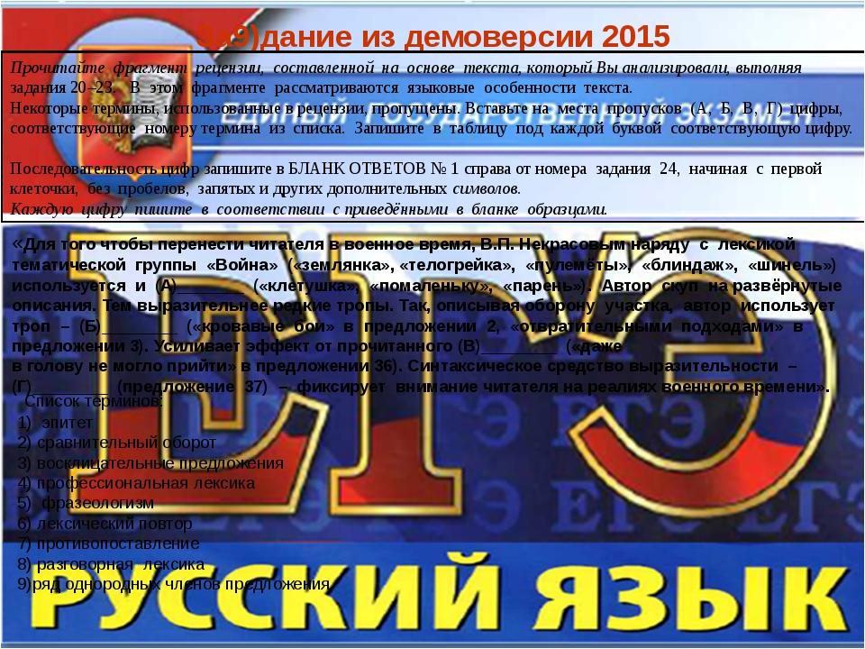 За9)дание из демоверсии 2015 «Для того чтобы перенести читателя в военное вре...