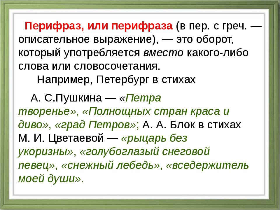 Перифраз, или перифраза(в пер. с греч.— описательное выражение),— это обо...