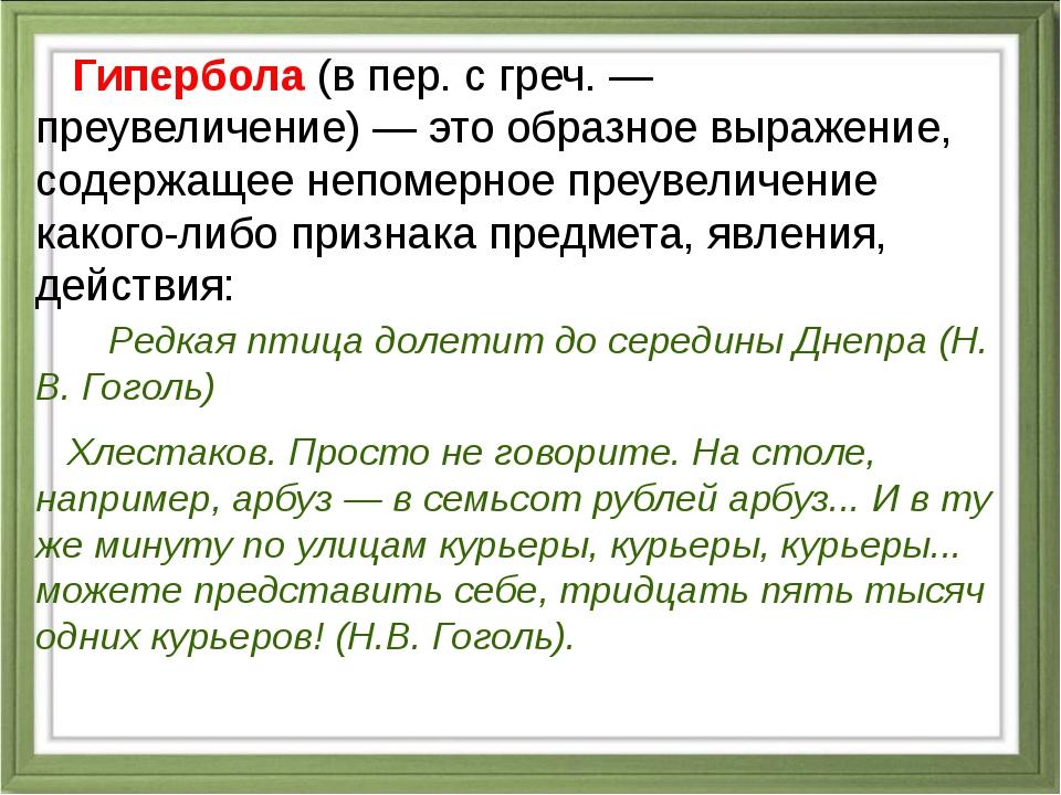 Гипербола(в пер. с греч.— преувеличение)— это образное выражение, содержа...