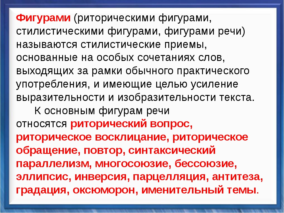 Синтаксические средства Фигурами(риторическими фигурами, стилистическим...