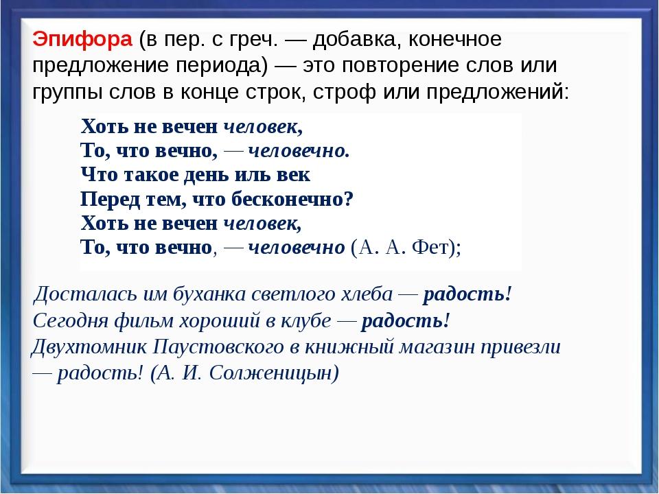 Синтаксические средства  Эпифора(в пер. с греч.— добавка, конечное пр...