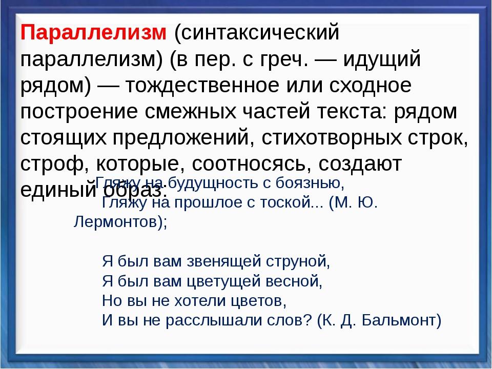 Синтаксические средства   Параллелизм(синтаксический параллелизм) (в...