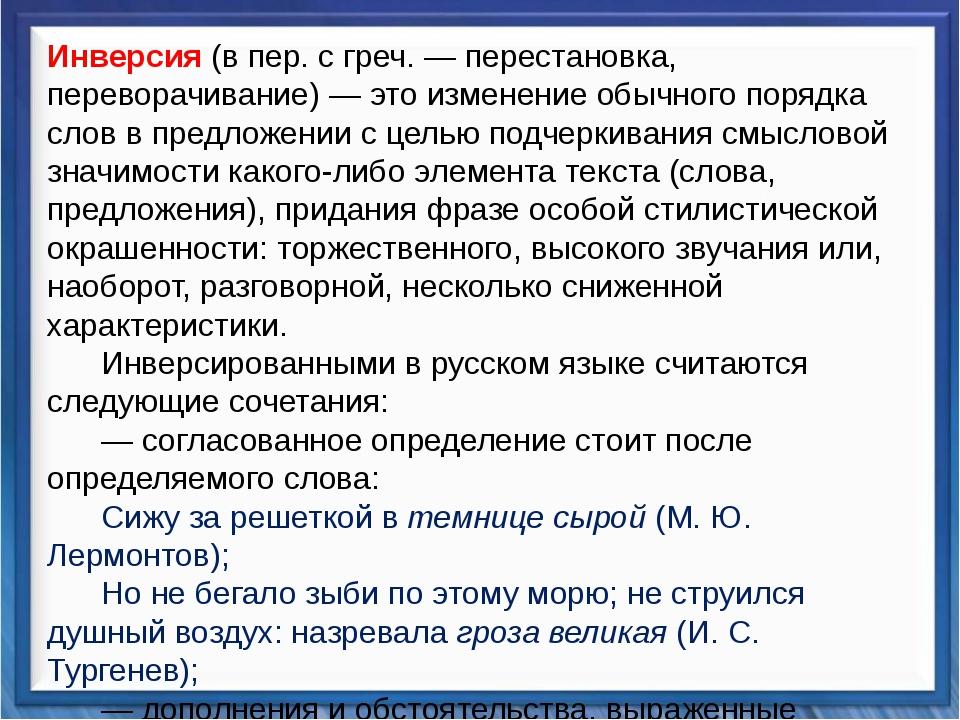 Синтаксические средства   Инверсия(в пер. с греч.— перестановка, пер...