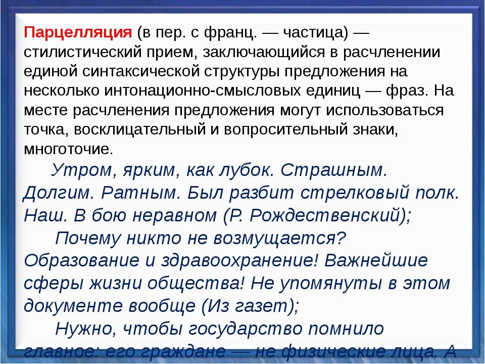 Синтаксические средства   Парцелляция(в пер. с франц.— частица)— ст...
