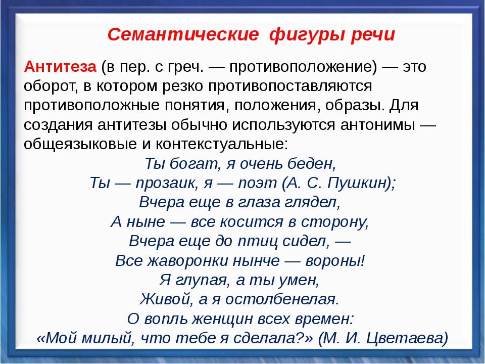 Синтаксические средства   Семантические фигуры речи Антитеза(в пер. с...