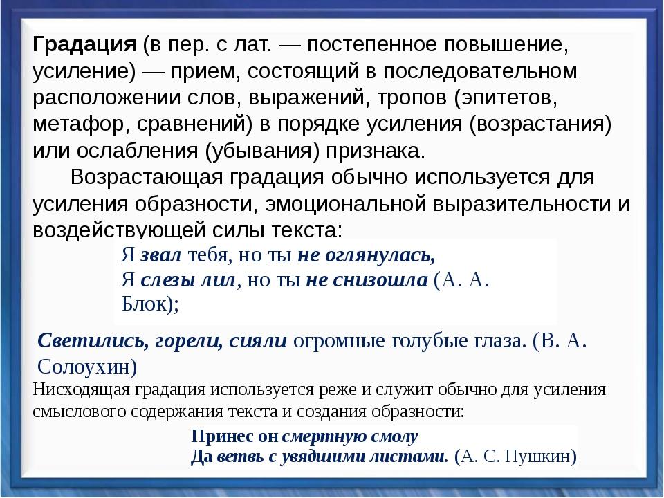 Синтаксические средства   Градация(в пер. с лат.— постепенное повыше...