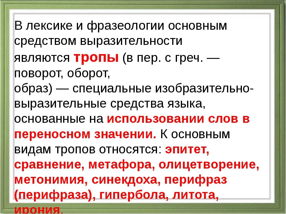 В лексике и фразеологии основным средством выразительности являютсятропы(в...