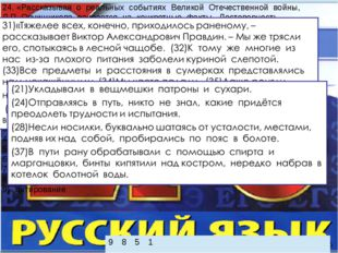24. «Рассказывая о реальных событиях Великой Отечественной войны, Л.П. Овчинн