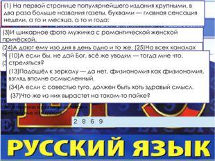 24. «Статья известного журналиста Леонида Жуховицкого имеет, как и все его п