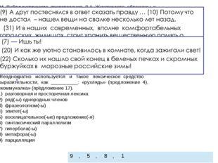 24 Публицистические произведения Л.А. Жуховицкого обращены к вечным проблема