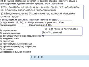24. В. Быков мастерски сочетает в данном отрывке простоту стиля с разнообраз