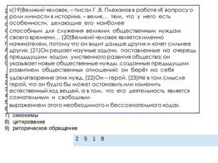 24. B8 «Д. А. Волкогонов считал, что даже о сложных философских проблемах мо