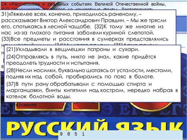 24. «Рассказывая о реальных событиях Великой Отечественной войны, Л.П. Овчинн...