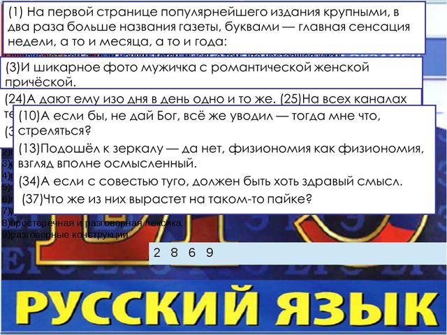24. «Статья известного журналиста Леонида Жуховицкого имеет, как и все его п...
