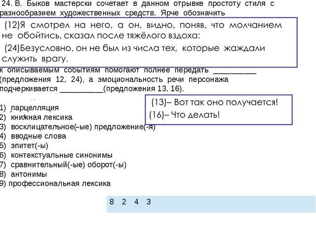 24. В. Быков мастерски сочетает в данном отрывке простоту стиля с разнообраз...
