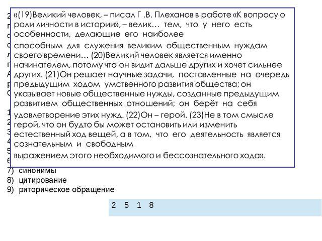 24. B8 «Д. А. Волкогонов считал, что даже о сложных философских проблемах мо...