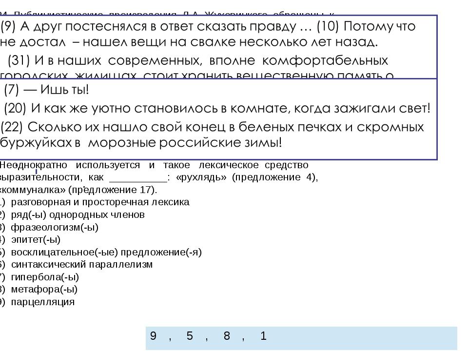 24 Публицистические произведения Л.А. Жуховицкого обращены к вечным проблема...