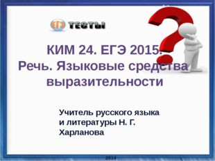 Синтаксические средства   КИМ 24. ЕГЭ 2015. Речь. Языковые средства вы