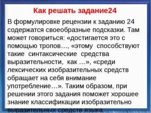 Синтаксические средства   Как решать задание24 В формулировке рецензии