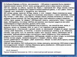 Синтаксические средства   (1) Бабушка Варвара, из Вятки, рассказывала: