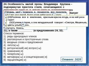 Синтаксические средства 24. Особенность малой прозы Владимира Крупина –