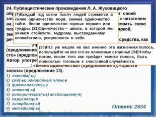 Синтаксические средства   24. Публицистические произведения Л. А. Жухо