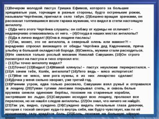 Синтаксические средства   (1)Вечером молодой пастух Гришка Ефимов, кот