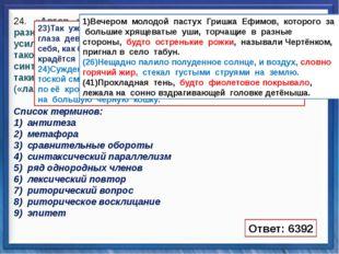 Синтаксические средства   24. «Автор, рассказывая историю своего героя