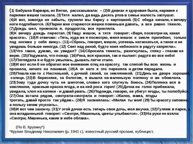 Синтаксические средства   (1) Бабушка Варвара, из Вятки, рассказывала:...