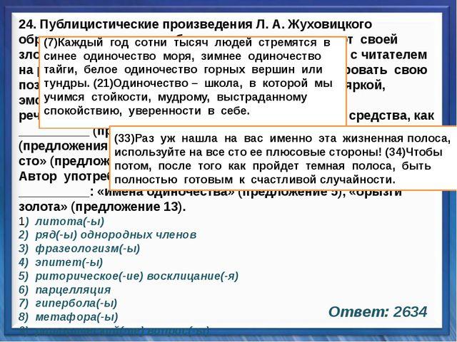 Синтаксические средства   24. Публицистические произведения Л. А. Жухо...