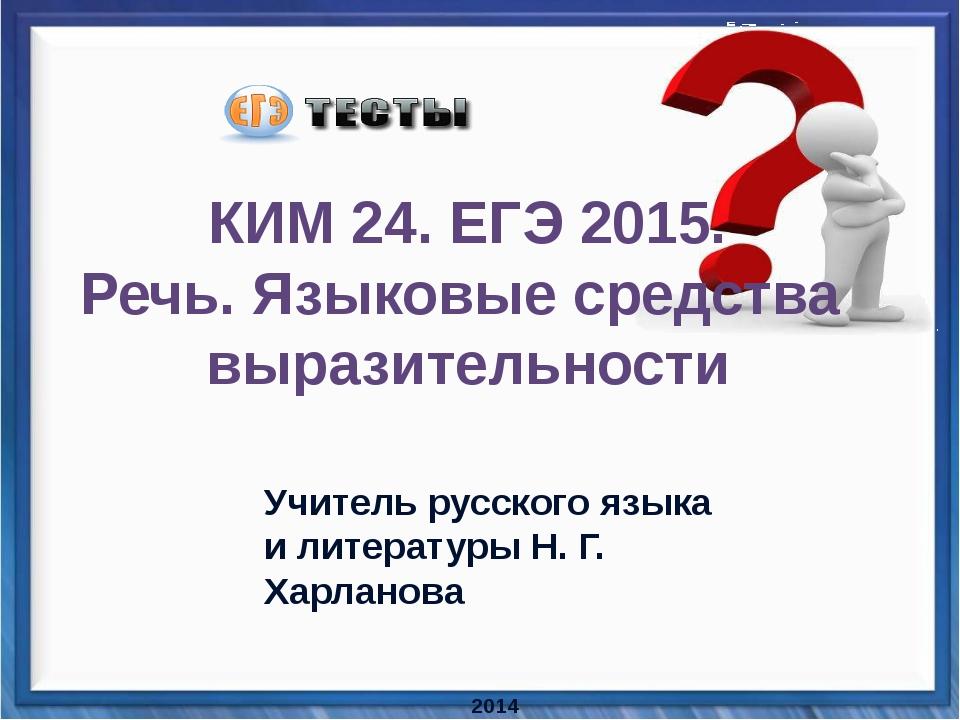 Синтаксические средства   КИМ 24. ЕГЭ 2015. Речь. Языковые средства вы...