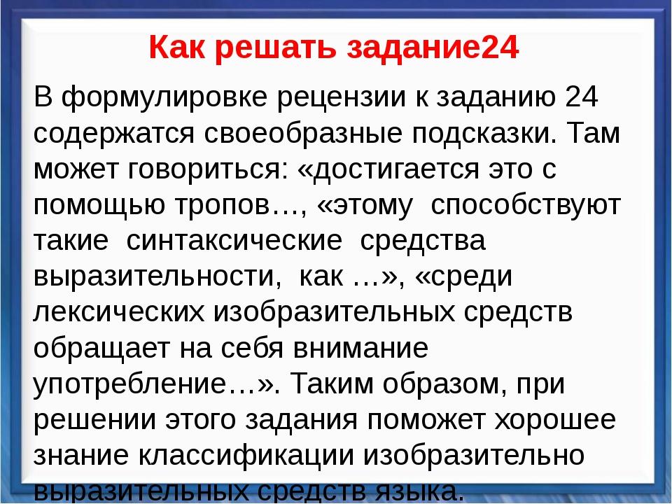 Синтаксические средства   Как решать задание24 В формулировке рецензии...