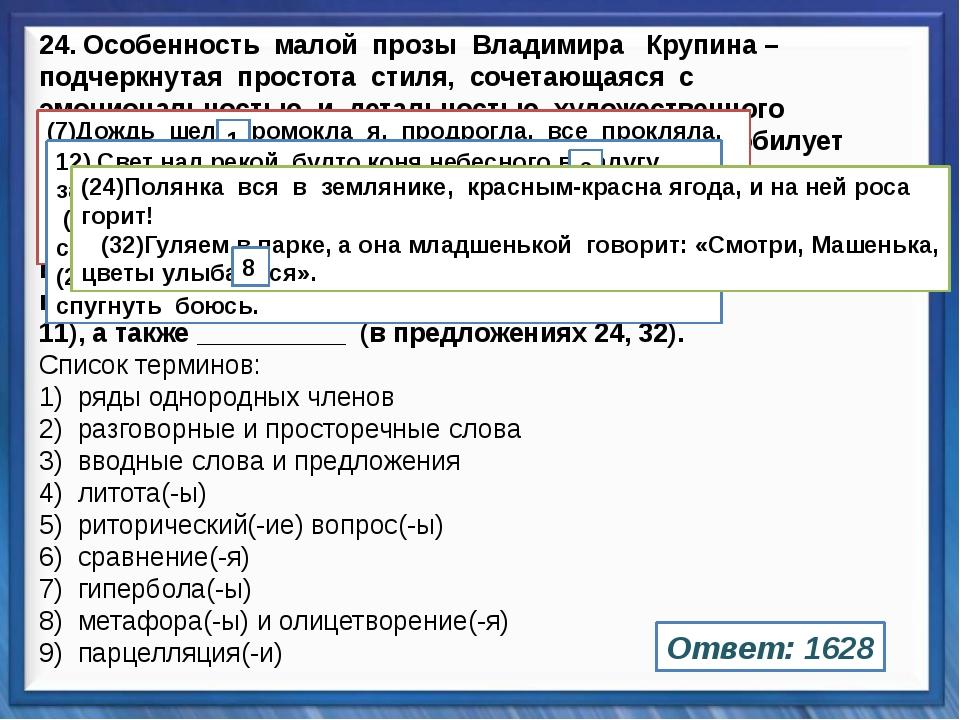 Синтаксические средства 24. Особенность малой прозы Владимира Крупина –...