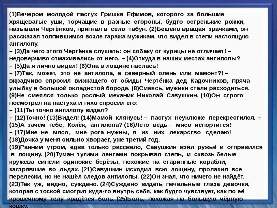 Синтаксические средства   (1)Вечером молодой пастух Гришка Ефимов, кот...