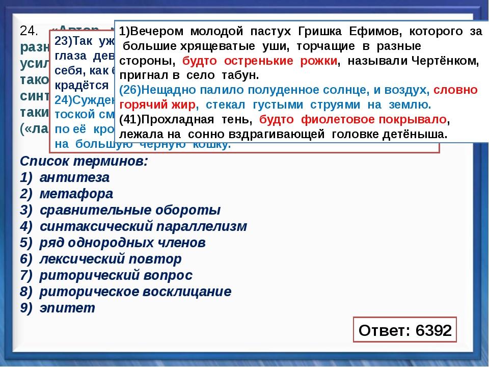 Синтаксические средства   24. «Автор, рассказывая историю своего героя...