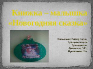 Книжка – малышка «Новогодняя сказка» Выполнили: Вайнер Елена, Рукосуева Анжел